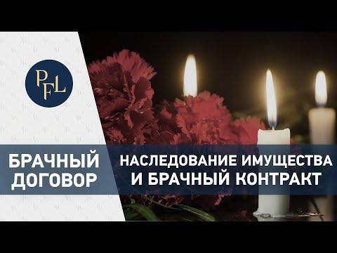 Брачный контракт и наследование имущества. Адвокат Елена Бойцова о брачном контракте и наследстве.
