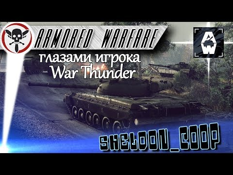 Armored Warfare глазами