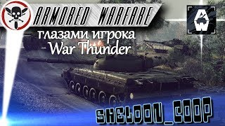 Armored Warfare глазами тундродрочера   Впечатления в 2019
