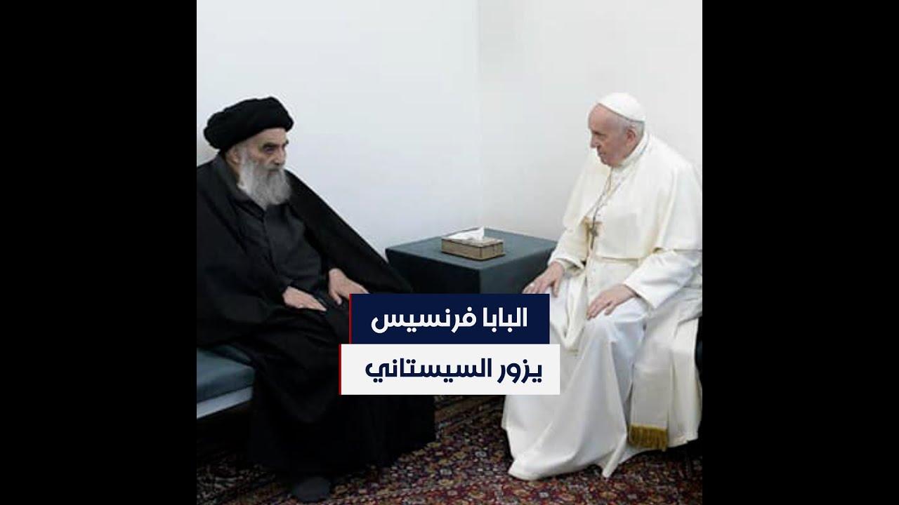لقاء البابا والسيساني التاريخي.. تأكيد على حق المسيحيين بالعيش في أمن وسلام  - نشر قبل 5 ساعة