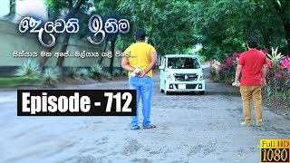 Deweni Inima | Episode 712 30th October 2019 Thumbnail