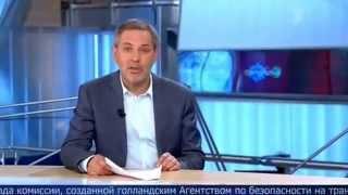 Михаил Леонтьев Однако  Украина и США сбили Боинг 777 21 07 2015