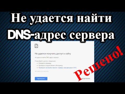 Не удается найти DNS адрес сервера. Решено!