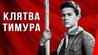 Клятва Тимура (Союздетфильм, 1942 г.)