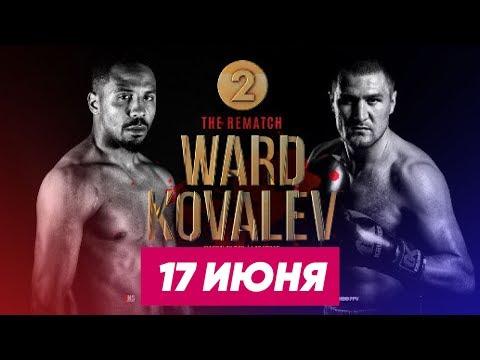 Бокс: Реванш 👊 Андре Уорд - Сергей Ковалев Обзор и прогноз на бой  17.06.2017