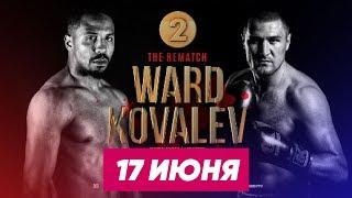 Бокс: Реванш  Андре Уорд - Сергей Ковалев Обзор и прогноз на бой  17.06.2017