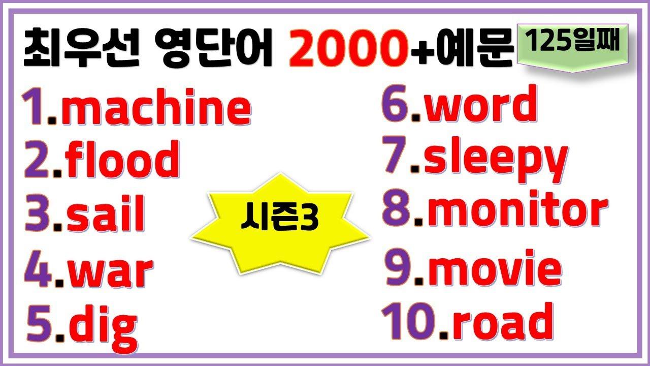 최우선 영단어 2000 시즌3 (#125)꼭 보세요. 어휘력 up / 매일 10개 / 단어는 문장으로 배워야 오래갑니다