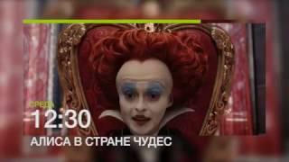 """Джонни Депп и Миа Васиковска в """"Алисе в стране чудес"""" 8 марта в 12.30на НТК!  (анонс)"""