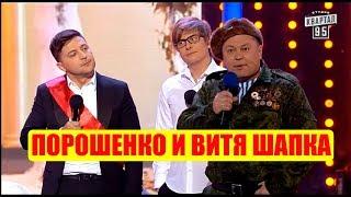 РЖАКА! Порошенко и Витя Шапка СМЕШНО ДО СЛЕЗ | Вечерний Квартал 95 Лучшее
