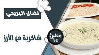 شاكرية مع الأرز - نضال البريحي