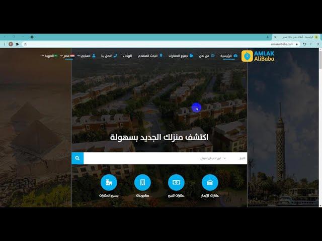 طريق تسجيل دخول علي موقع املاك علي بابا