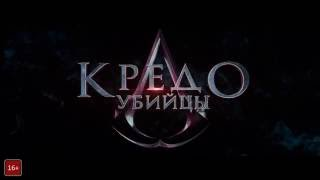 Кредо убийцы 2016  (Русский трейлер)