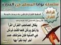 من أجمل تلاوات القارئ سعيد دباح سورة الرحمن said dabah sourate el rahman   YouTube