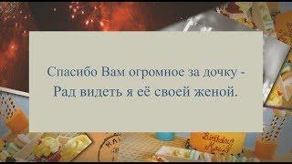 Поздравление Тестю! super-pozdravlenie.ru