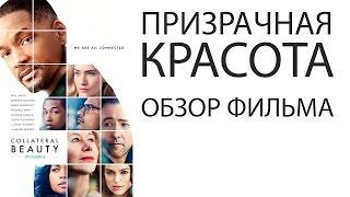 ПРИЗРАЧНАЯ КРАСОТА обзор фильма (рецензия отзыв мнение) ЛУЧШИЕ ФИЛЬМЫ