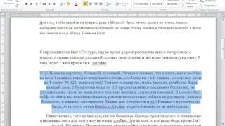 Форматирование абзацев и работа со списками MS Word