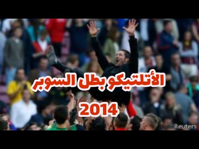 ملخص وأهداف مباراة نهائي كأس السوبر الأسباني 2014 أتلتيكو مدريد 0/1 ريال مدريد