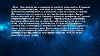 видео Агния   значение имени, характер и судьба | Что означает имя Агния