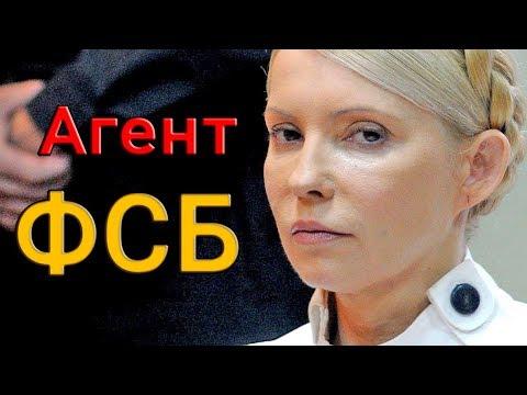 Видео: Сенсация!!! Тимошенко СДАЛА Украину Путину еще в 2009 году.