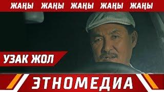 УЗАК ЖОЛ | Кыска Метраждуу Кино - 2018 | Режиссер - Талант Рысалиев