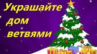 Украшайте дом ветвями | Новые Новогодние песенки | Deck The Halls in Russian | New Year Rhymes