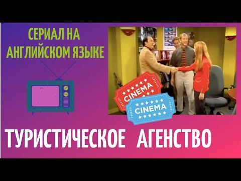 Туристическое Агенство, серия 1, обучающий английский сериал