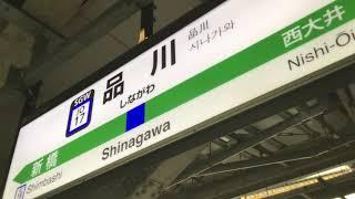 JR東日本品川駅13番線発車メロディー