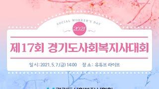 2021년 제17회 경기도사회복지사대회