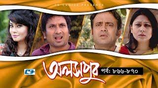 Aloshpur   Episode 866-870   Fazlur Rahman Babu   Mousumi Hamid   A Kha Ma Hasan