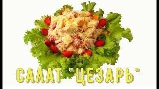 Салат Цезарь/Salad Caesar