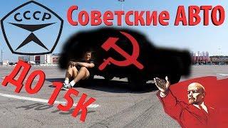 Советские АВТО до 15 тысяч рублей!!! АВТОБАТЛ сезон 2!!!