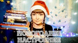 Новогоднее настроение: Книги | Волшебство под Новый Год(Создаем новогоднее настроение. Расскажите мне в комментариях о ваших любимых новогодних историях)) Перехо..., 2016-12-24T08:30:00.000Z)
