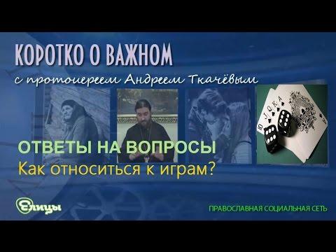 Как относится к играм о Андрей Ткачев Шашки шахматы нарды