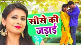 Haryanvi New Song || Shishe KI Jadai || Alka Sharma || Pawan Pathak || Haryanvi Dj Song