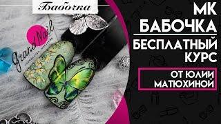 Дизайн Ногтей от Матюхиной Юлии + Бесплатный Курс