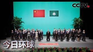 [今日环球]澳门举行2019年度授勋仪式| CCTV中文国际
