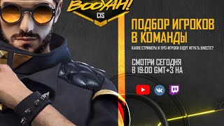 FREE FIRE ROAD TO BOOYAH | ЖЕРЕБЬЁВКА СТРИМ ФРИ ФАЕР Фрі Фаєр БРАВЛ СТАРС ПУБГ АЗАМ ТРЕШЕР АЛМАЗЫ