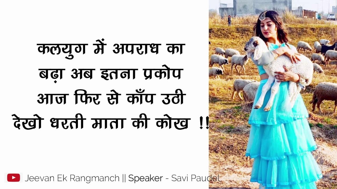 आज फिर से काँप उठीदेखो धरती माता की कोख !! Short Hindi ...