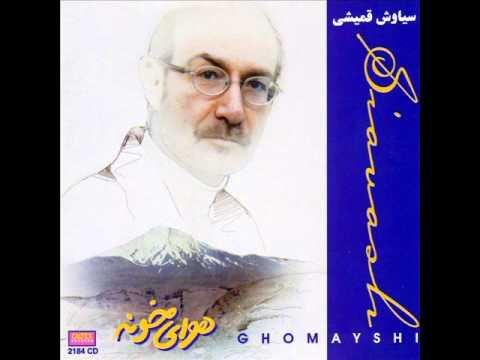 Siavash Ghomayshi - Tolo | سیاوش قمیشی - طلوع