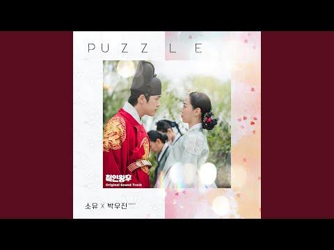 Youtube: PUZZLE / SOYOU & Park Woo Jin (AB6IX)