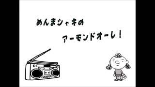 Society Of GAME Fansがお送りするネットラジオ「めんまシャキのアーモ...