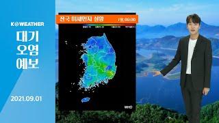 [날씨] 9월1일_오늘(수) 미세먼지 '좋음'…흐리고 …