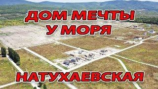 ДОМ МЕЧТЫ У МОРЯ - НАТУХАЕВСКАЯ - КОМФОРТ КЛАСС +79180555535