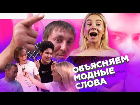 МОЛОДЕЖНЫЙ СЛЕНГ //
