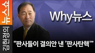 """[Why 뉴스] """"판사들이 결의안 낸 '판사탄핵'"""" - 권영철 대기자 [ 김현정의 뉴스쇼 ]"""