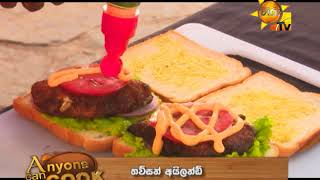 Hiru TV Anyone Can Cook EP 107 | 2018-01-28 Thumbnail