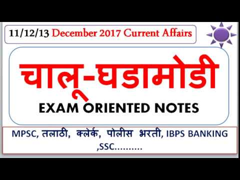 Current Affairs 11/12/13 December || Exam Oriented Notes || MPSC UPSC SSC TALATHI EXAM