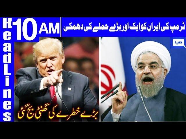 Another Big Statement Of Trump   Headlines 10 AM   24 January 2020   Dunya News