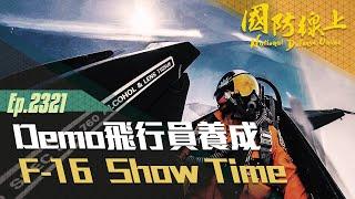 最終集!! 《Demo飛行員養成系列-F16 Show Time》來看看中華民國領空的捍衛戰士在超水準飛行技術中的精彩秘辛!!