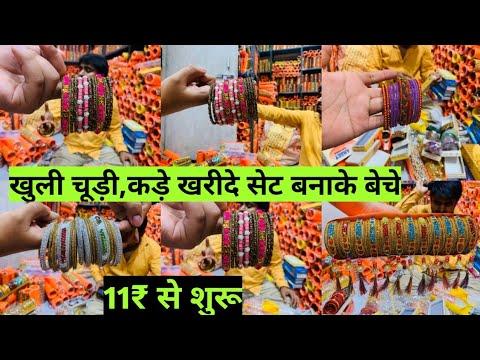 खुली-चूड़ी,कड़े-खरीदे-सेट-बनाके-बेचे-designer-bangles,chudi,kade-set-wholesale-market-in-delhi-sadar